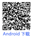 Android下载